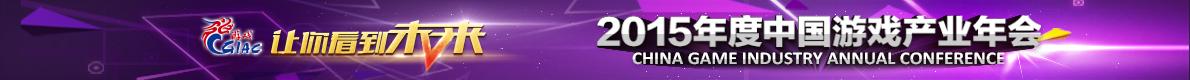 2015年度中国游戏产业年会