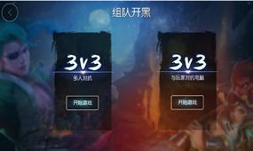 梦三国手游 3V3玩法宣传视频