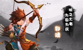射雕英雄传3D游戏宣传视频
