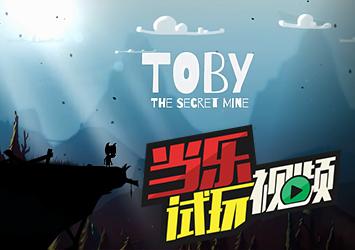 虽然相似 但别出心裁 当乐试玩视频:《托比:神秘的矿山》