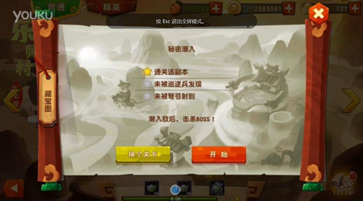 功夫熊猫3手游 秘密潜入玩法视频
