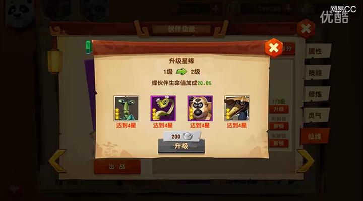 功夫熊猫3手游 伙伴仙缘介绍