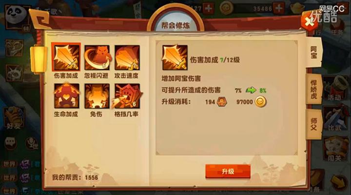 功夫熊猫3手游 帮派修炼详解