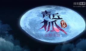 青丘狐传说手游 贺岁内测宣传视频