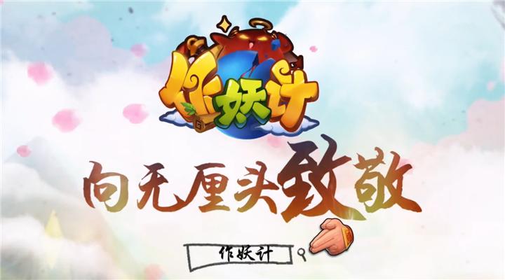 自备纸巾 史上最污游戏视频 林允代言《作妖计》