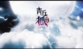 青丘狐传说手游与电视剧混剪