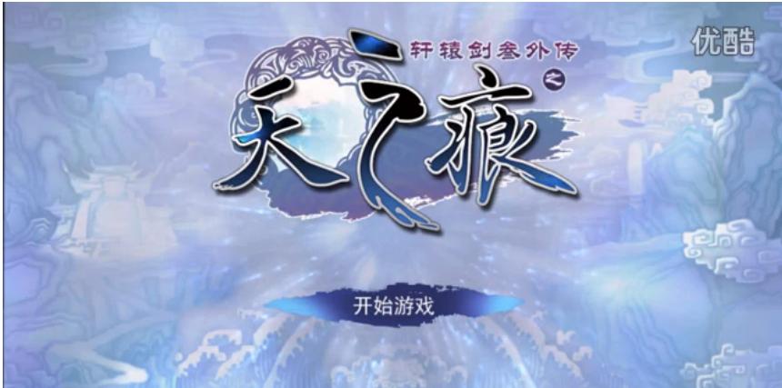 轩辕剑之天之痕试玩视频(四)