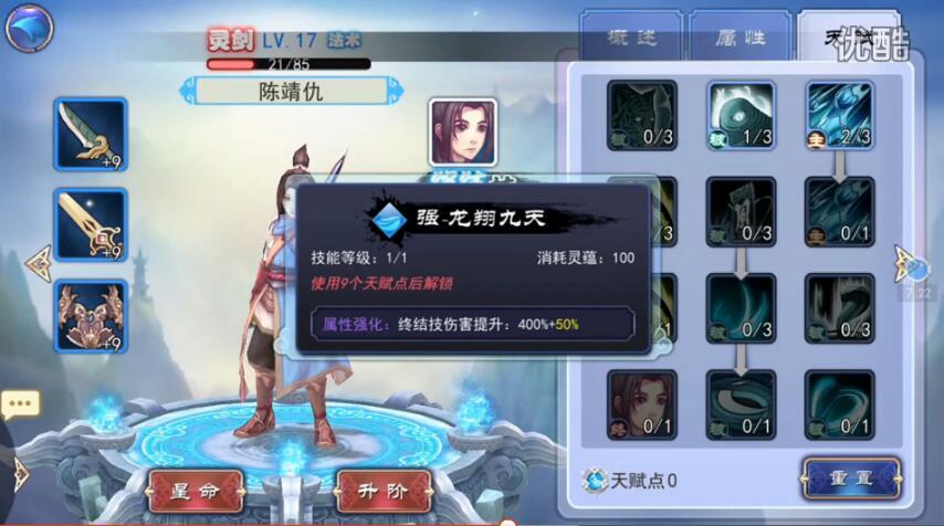 小标新游试玩视频:轩辕剑天之痕