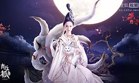 青丘狐传说手游 原创角色曲《恒娘》