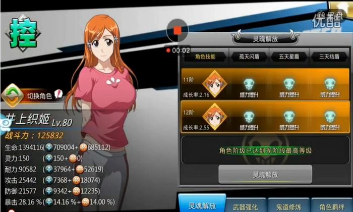 死神觉醒技能刷图展示系列——井上织姬