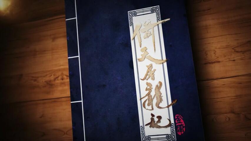 《倚天屠龙记》还原经典江湖 白描侠客人生