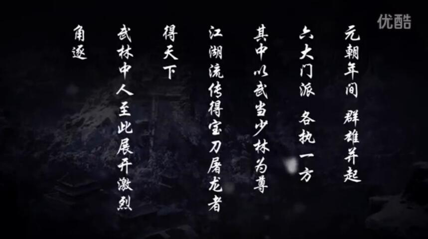 屠龙刀重现 金庸正版《倚天屠龙记》手游首曝
