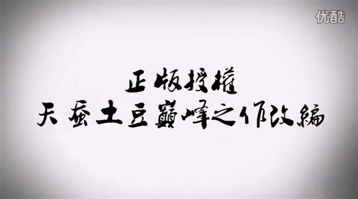 天蚕土豆神作改编 《全民大主宰》手游高能播报