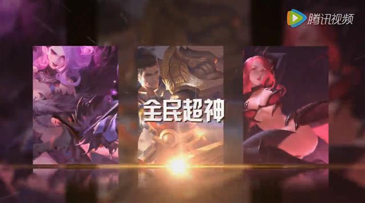 《全民超神》【超神阳光团】智慧女神 极限三杀所向披靡