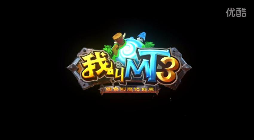 魔幻回合制《我叫MT3》高清CG