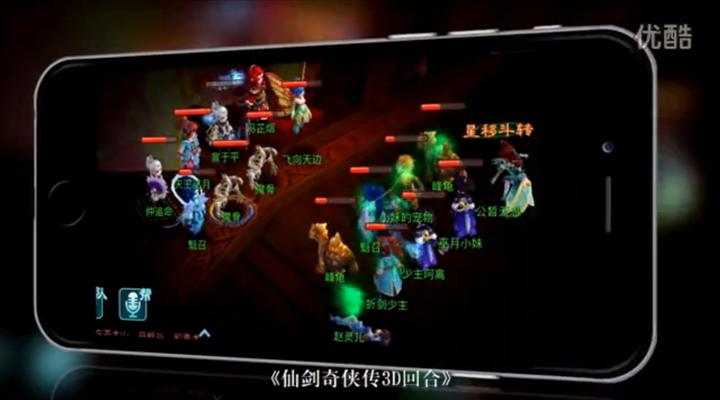 《仙剑3D回合》飞行坐骑视频首曝