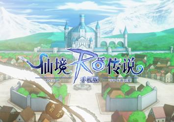 十年之后这份爱依然还在 《仙境传说RO:守护永恒的爱
