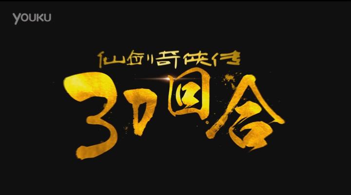 《仙剑奇侠传3D回合》姚仙携主创团队演绎走心大片