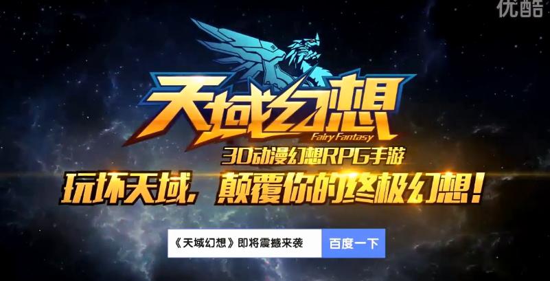 """""""剑侠""""出品 3D动漫幻想RPG《天域幻想》CG片段曝光"""