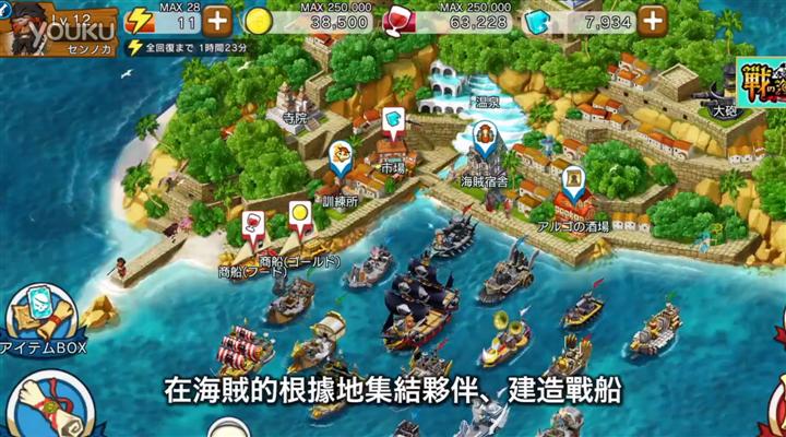 《战之海贼》游戏介绍视频