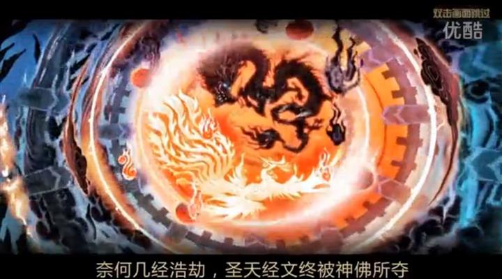 《呦呦西游》片头动画视频
