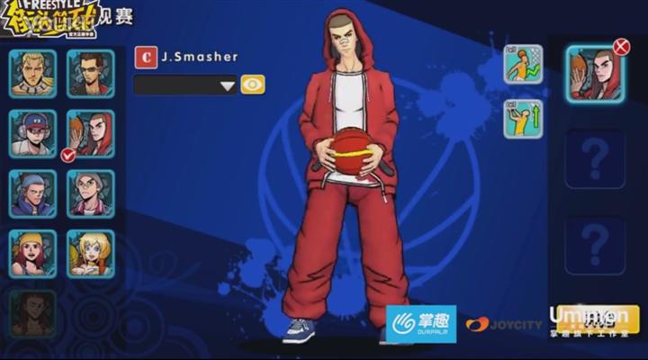 《街头篮球》手游3Vs3竞技战术视频