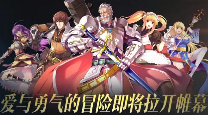 《仙境传说RO:守护永恒的爱》7月22日Summer Test宣传视频