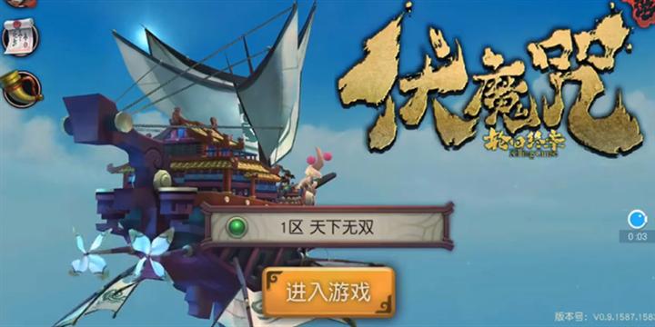网易新游《伏魔咒》终极内测试玩视频