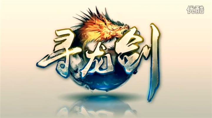 3DMMO仙侠国战第一手游《寻龙剑》-子轩代言