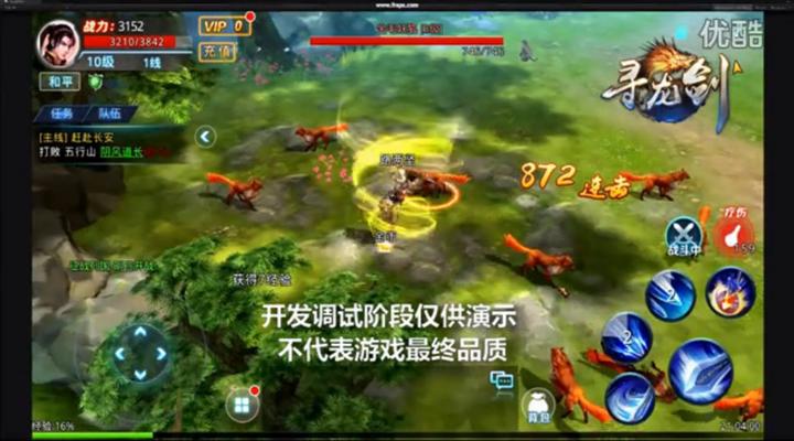 3D仙侠国战手游 《寻龙剑》剑侠技能演示