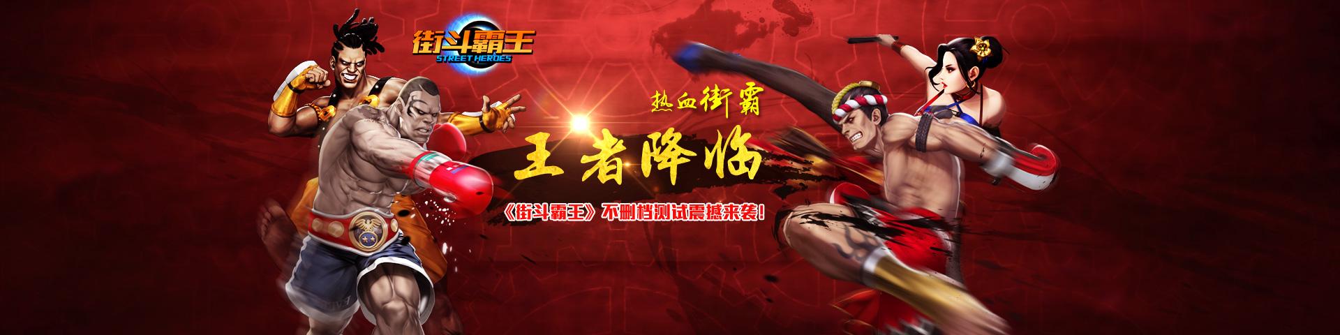 《街斗霸王》8.26安卓不删档测试