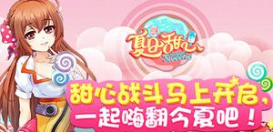 《夏日甜心》8.25不删档来袭,登录送好礼!
