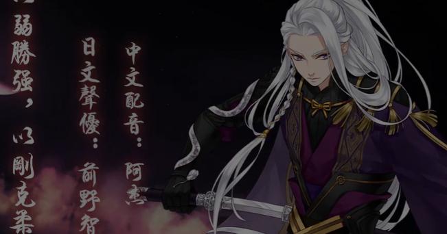 《梦间集》紫薇软剑-角色介绍