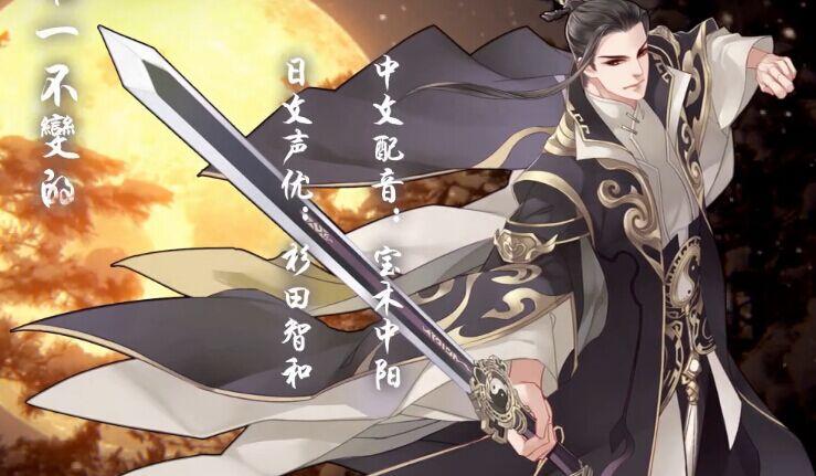 《梦间集》真武剑-角色介绍