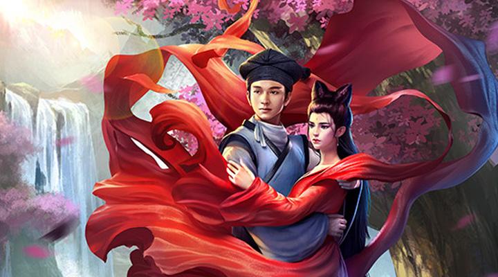 《聊斋妖魔道》找到你的至亲爱人-结婚系统