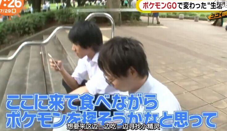 日本开放口袋妖怪GO之后 改变了整个日本的宅风气 拯救了日本青年