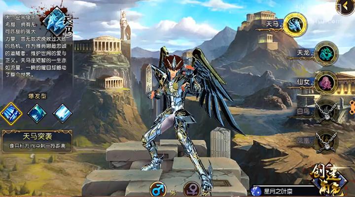 《圣斗士星矢-集结》角色初选一览