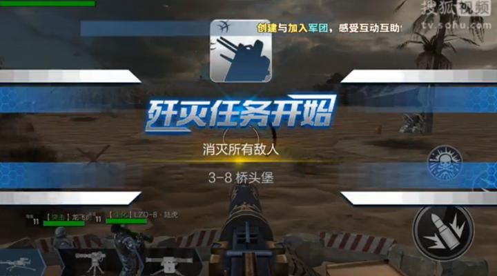 """《抢滩登陆3D》战役模式第三章3-8""""桥头堡""""通关视频"""