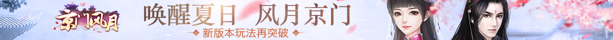 千万人不如你一人 《京门风月》盟姻系统即将来袭
