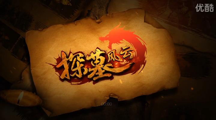 3D地宫探险国战手游《探墓风云》即将上线!