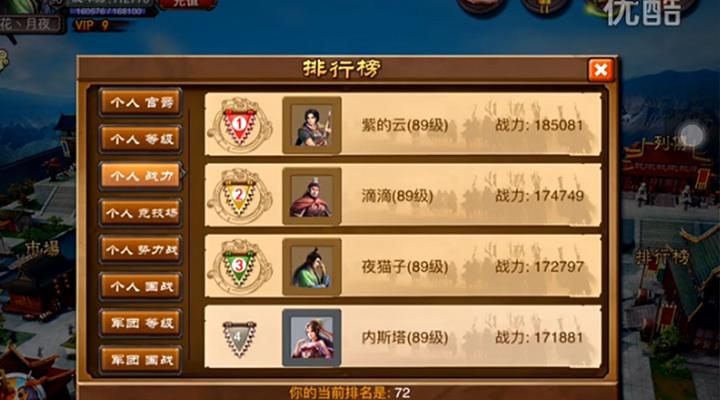 《三国龙翔传》游戏视频
