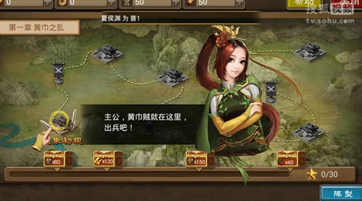 《三国龙翔传》黄巾之战乱象初现视频