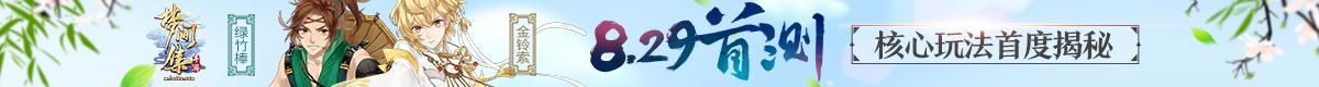 8.29首测《梦间集》核心玩法首度揭秘