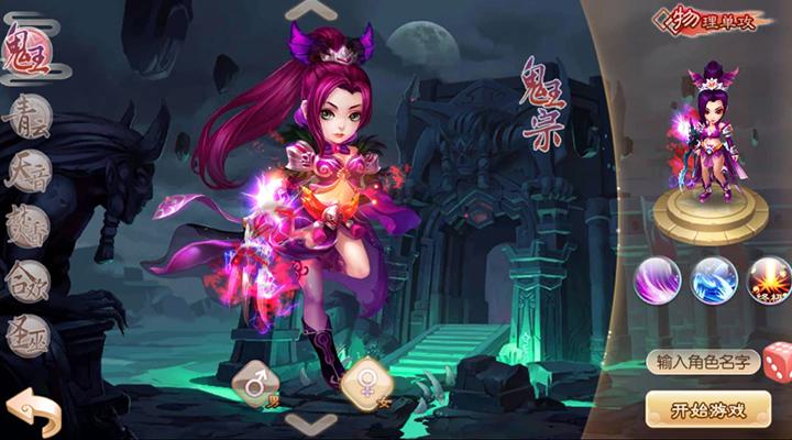 《梦幻诛仙》角色选择和技能预览视频