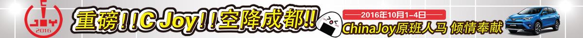 CJOY数字娱乐生活节