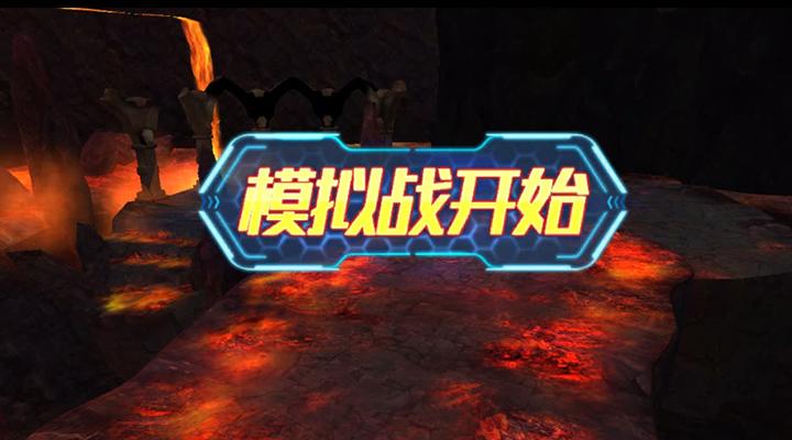 《特勤姬甲队》模拟战役视频