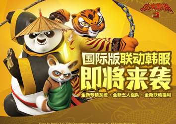 阿宝开启三天赋 《功夫熊猫3》手游国际版来袭
