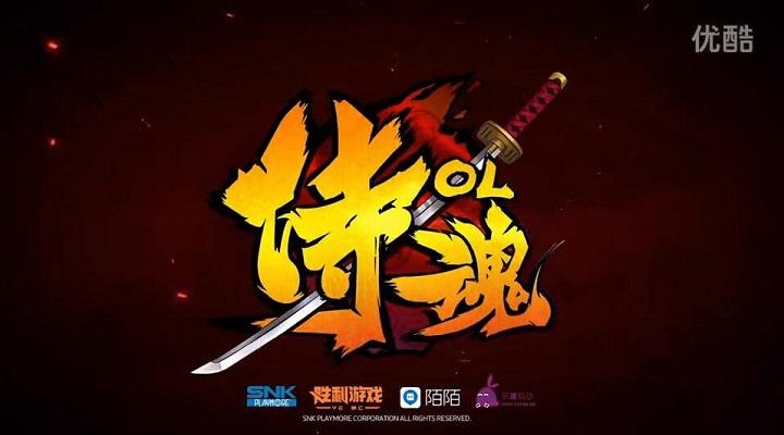 《侍魂OL》疯狂武道会视频预览