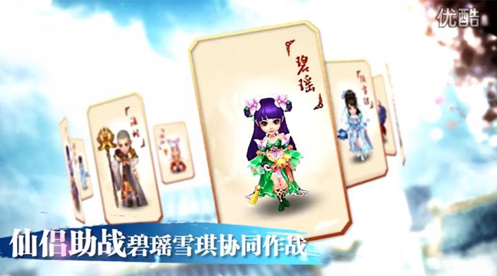 《梦幻诛仙》手游 特色玩法视频来袭