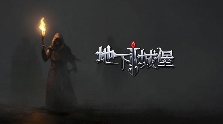 《地下城堡2: 黑暗觉醒》试玩视频